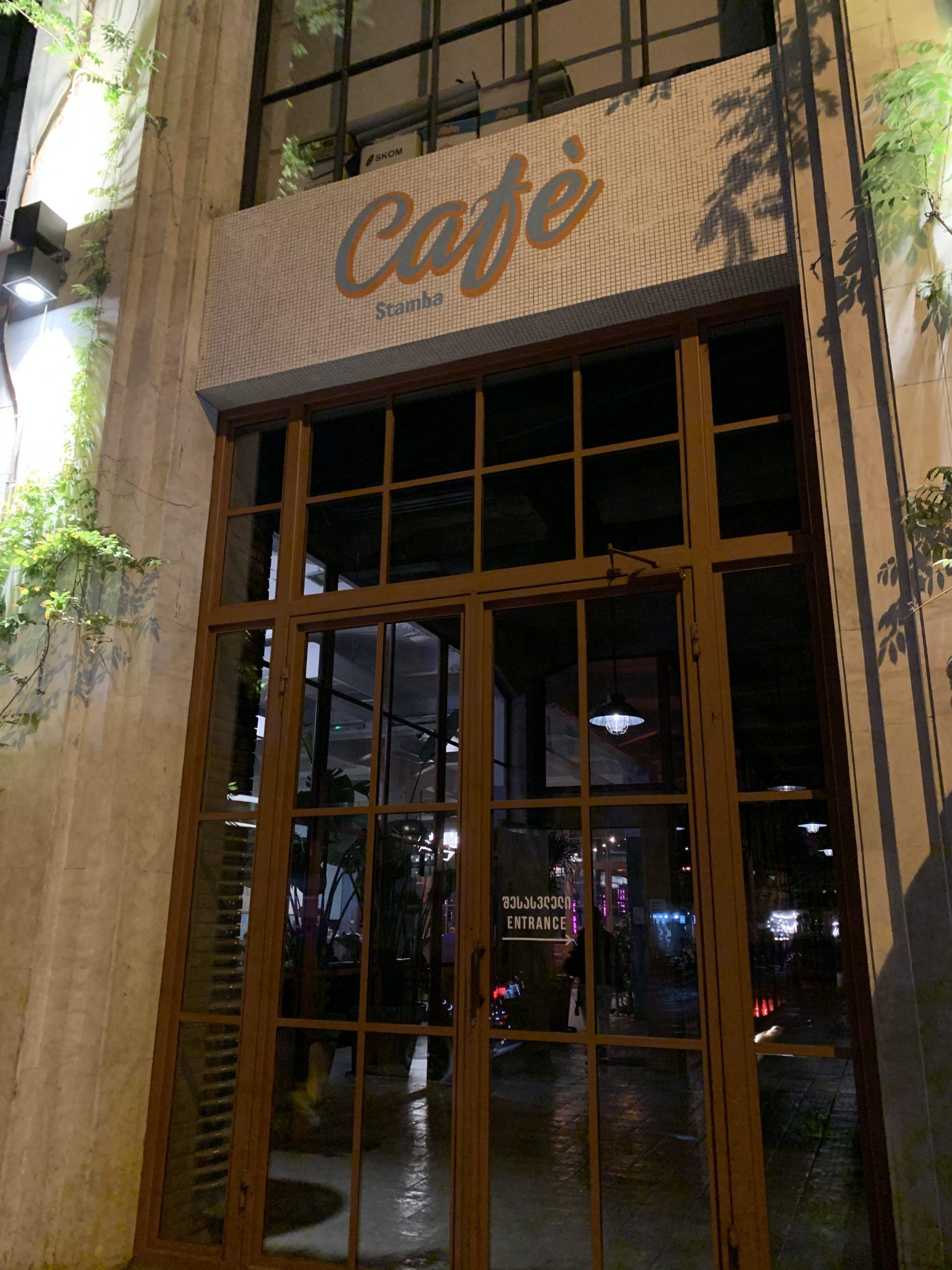 スタンバ カフェ